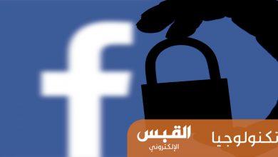 Photo of «فيسبوك» تحذف 2.2 مليار حساب مزيف