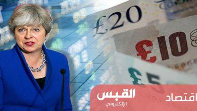 Photo of استقالة «تريزا ماي» تنعش الإسترليني مقابل اليورو والدولار