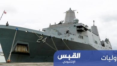 Photo of «البنتاغون» يرسل السفينة «يو إس إس أرلنغتون» للشرق الأوسط