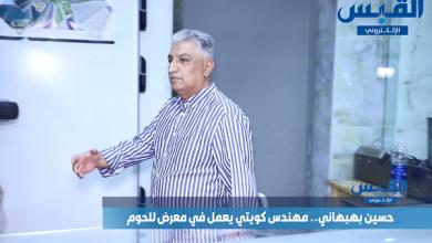 Photo of مهندس كويتي يتجه للجزارة.. و«القبس الإلكتروني» تكشف الحكاية