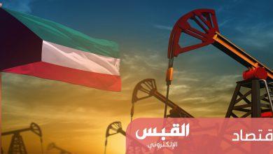 Photo of سعر برميل النفط الكويتي يرتفع 23 سنتاً