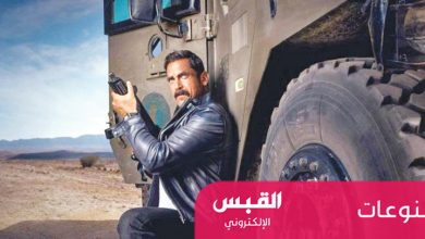 Photo of دراما «الأكشن» حاضرة على شاشة رمضان