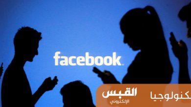 Photo of «فيسبوك» يطلق تطبيقاً يجمع بيانات المستخدمين بمقابل مادي