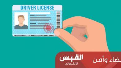 Photo of رخص المواطنين نحو 628 ألفاً مقابل 762 ألفاً للمقيمين