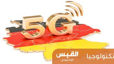 Photo of ألمانيا تحقق 6.5 مليارات يورو من بيع ترددات «الجيل الخامس»