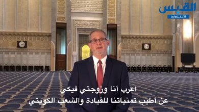 Photo of السفير الأميركي يهنئ الكويت بمناسبة عيد الفطر