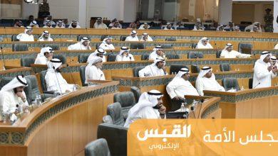 Photo of «مجلس الأمة» ينظر في طلب استجواب وزير المالية