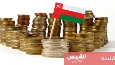 Photo of سلطنة عمان تفرض ضريبة جديدة.. لزيادة الإيرادات