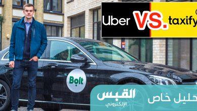 Photo of كيف تحولت Taxify إلى Bolt.. لتهزم Uber؟