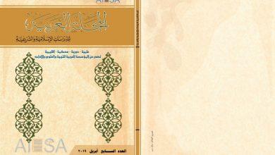 Photo of المجلة العربية للدراسات الإسلامية والشرعية