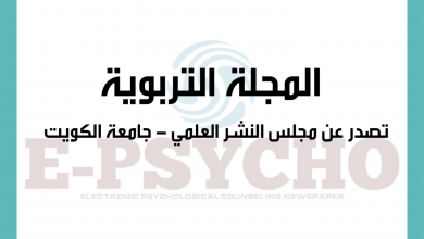 Photo of المجلة التربوية