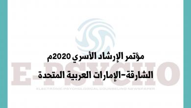 Photo of مؤتمر الإرشاد الأسري 2020م