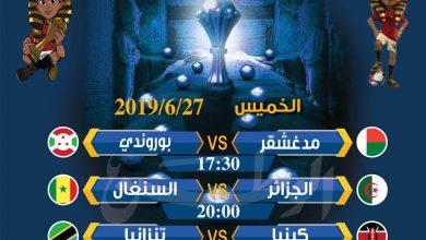 Photo of جدول مباريات اليوم الخميس في بطولة أمم أفريقيا مصر