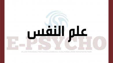 Photo of علم النفس