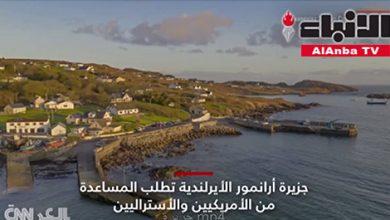 Photo of بالفيديو جزيرة أرانمور الأيرلندية   جريدة الأنباء