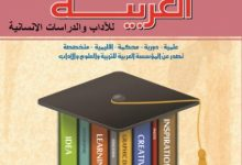 Photo of المجلة العربية للآداب والدراسات الإنسانية