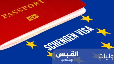 Photo of تعديلات جديدة على تأشيرة شينغن الأوروبية
