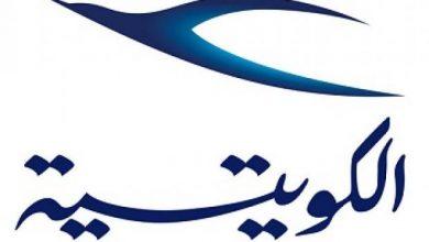 Photo of الخطوط الجوية الكويتية