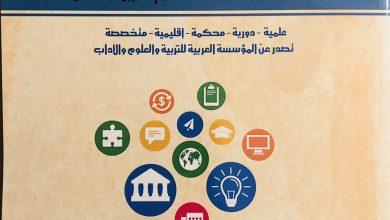 Photo of المجلة العربية للعلوم التربوية والنفسية