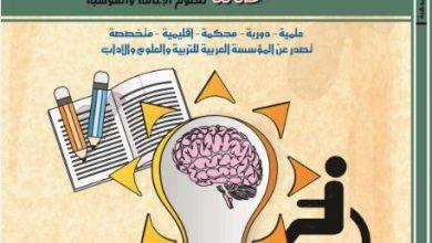 Photo of المجلة العربية لعلوم الإعاقة والموهبة