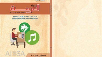 Photo of المجلة العربية للتربية النوعية