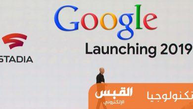 Photo of «غوغل» تطلق خدمتها «ستاديا» في 14 دولة