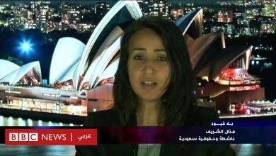 Photo of منال الشريف :أنا امرأة ترفض أن تُعامل كقاصرة من المهد إلى اللّحد