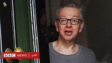 Photo of مايكل غوف المرشح لزعامة الحزب الحاكم في بريطانيا يعترف بتعاطي الكوكايين