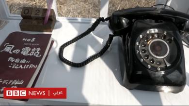 "Photo of ""تليفون الرياح"" للاتصال بالأموات في اليابان"