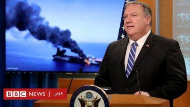 Photo of خليج عمان: بريطانيا تدعم اتهامات الولايات المتحدة لإيران بالهجوم على ناقلتي نفط