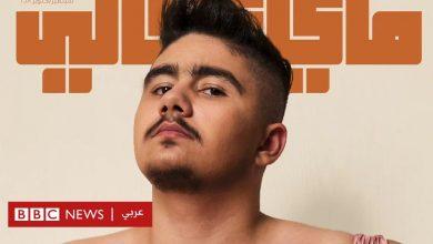 Photo of المجلة غير المسموح بقراءتها في الشرق الأوسط