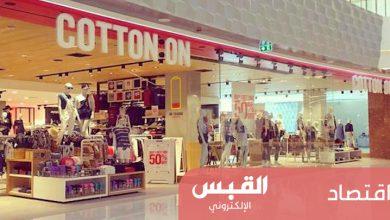 Photo of «Cotton On Group» تدشن أول متجر لها في الهند