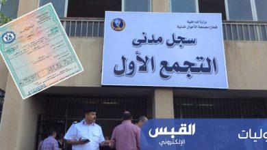 Photo of تعرف على خطوات استخراج شهادة ميلاد لمولود مصري بالخارج