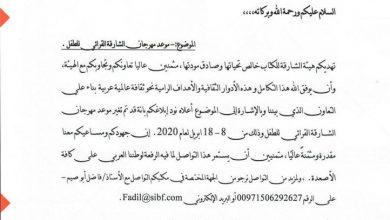 Photo of تعديل موعد مهرجان الشارقة القرائى للطفل ليكون من 8-18 إبريل 2020.
