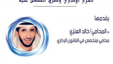 Photo of القرار الإداري وطرق الطعن عليه للأستاذ المحامي خالد العنزي