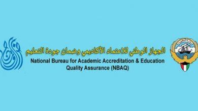 Photo of «الاعتماد الأكاديمي»: تحديد مؤسسات التعليم العالي خارج الكويت بـ«معايير جديدة»