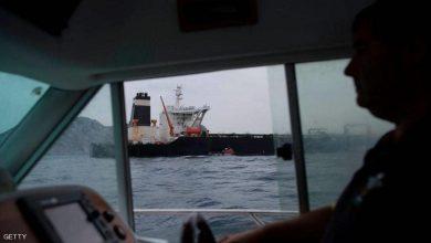 Photo of سلطات جبل طارق توقف قبطان الناقلة الإيرانية المحتجزة