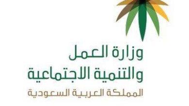 Photo of إعلان عن وظائف إدارية للأردنيين في السعودية يثير انتقادات حادة