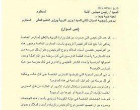 Photo of المويزري يسأل وزير التربية عن المدارس والجامعات الخاصة