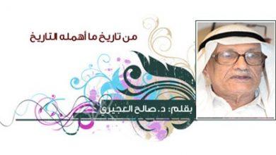 Photo of فوائد الأسفار للعجيري