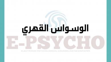 Photo of اضطراب الوسواس القهري