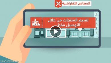 Photo of بالفيديو المطاعم الافتراضية مفهوم   جريدة الأنباء
