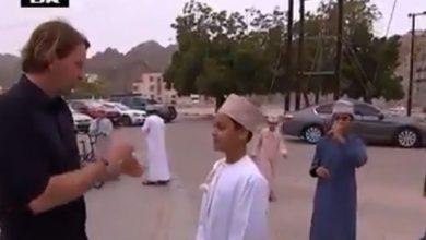 Photo of بالفيديو طفل عماني يفاجئ مراسلا | جريدة الأنباء