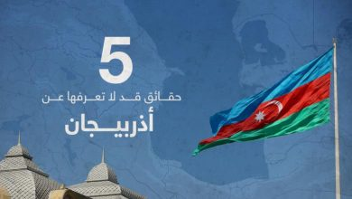 Photo of 5 حقائق قد لا تعرفها عن أذربيجان | جريدة الأنباء