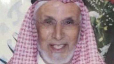 Photo of العم مضف جالي الجريد في ذمة الله