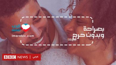 """Photo of منصة عربية """"جريئة"""" لمناقشة الثقافة الجنسية وعلاقات الحب والزواج"""