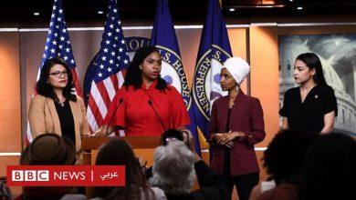 """Photo of عضوات الكونغرس يصفن تغريدات ترامب """"العنصرية"""" ضدهن بأنها """"إلهاء"""" للشعب"""