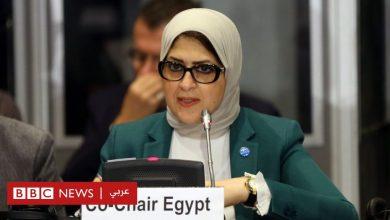 "Photo of بسبب انتقادها ""سمنة الممرضات والصيادلة"" مطالبات في مصر بإقالة وزيرة الصحة هالة زايد"