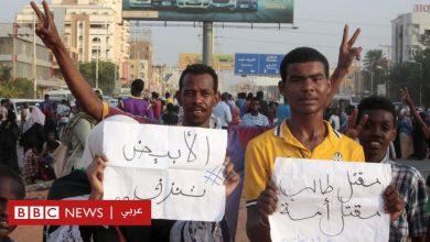 Photo of الأزمة في السودان: حظر التجوال في مدن بولاية شمال كردفان عقب مقتل متظاهرين