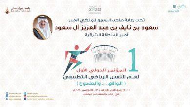 Photo of المؤتمر الدولي الأول لعلم النفس الرياضي التطبيقي – جامعة حفر الباطن – السعودية